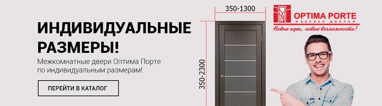 Гигант двери Тюмень - Нестандарт Оптима
